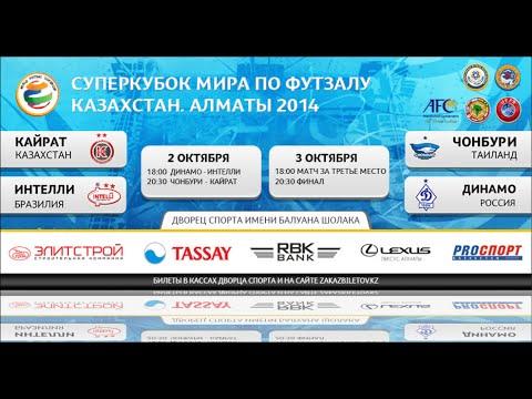 «Динамо» (Московская обл., Россия) – «Кайрат» (Казахстан) 2:3 (03.10.2014)
