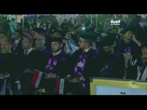 حفل تخرج جامعة القادسية