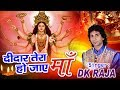 Mata Rani New Song !! दीदार तेरा हो जाए !! Full Hindi Song !! D.K Raja !! Ambey Bhakti