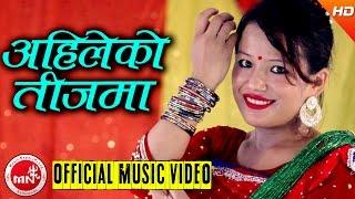 Ahileko Teejma Sathi Banaune - Roshan Oli & Tulasi Gharti