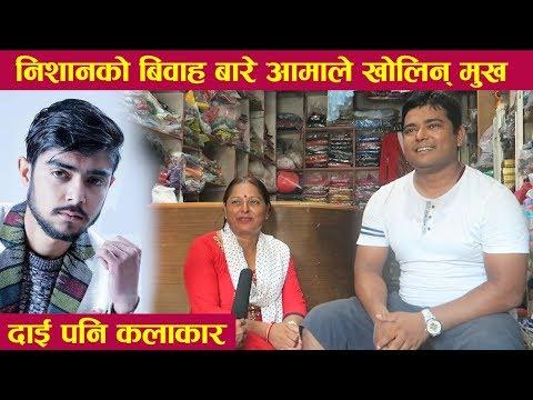 (Nishan Bhattarai सानोमा रहेछन् यस्तो, बिवाहबारे आमा र दाईको यस्तो छ धारणा || FOR SEE NETWORK || - Duration: 14 minutes.)