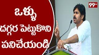 Janasena Chief Pawan Kalyan Strong Warning To Ap Mlas In Pithapuram