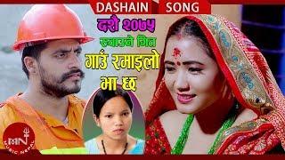 Gau Ramailo Bhacha - Bishnu Majhi & Dambar Bishwokarma
