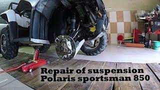 4. Repair of suspension Polaris sportsman 850 touring