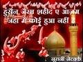 New Naat Hussain Jaisa Shaheed e Azam - Ali Haider Faizi Naat 2016