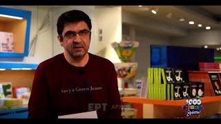 Ο Μάκης Τσίτας στην εκπομπή «1000 χρωματα του Χρήστου» της ΕΡΤ2