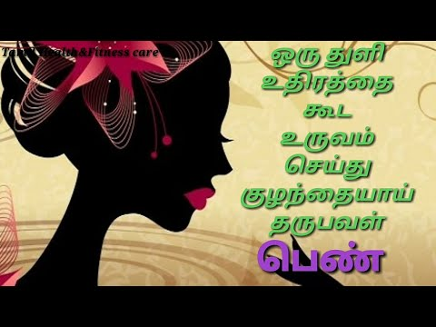 Happy quotes - womens day whatsapp status in tamil  Happy womens day  womens day wishes