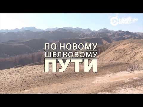 По новому Шёлковому пути | ПЕРЕКРЁСТОК - DomaVideo.Ru
