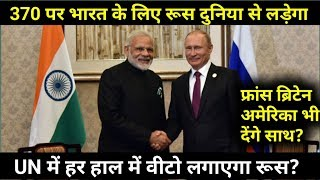 Russia VETO for India In UNSC on china Pakistan Notice ?