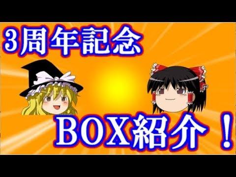 【パズドラ】 1から始めるパズドラ攻略 BOX紹介2017  …