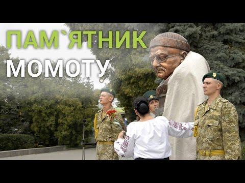 У Черкасах відкрили пам'ятник загиблому генералу Ігорю Момоту