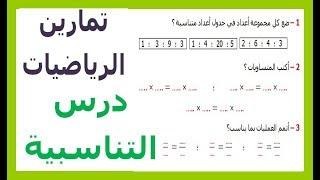 الرياضيات السادسة إبتدائي - التناسبية (2) تمرين 3