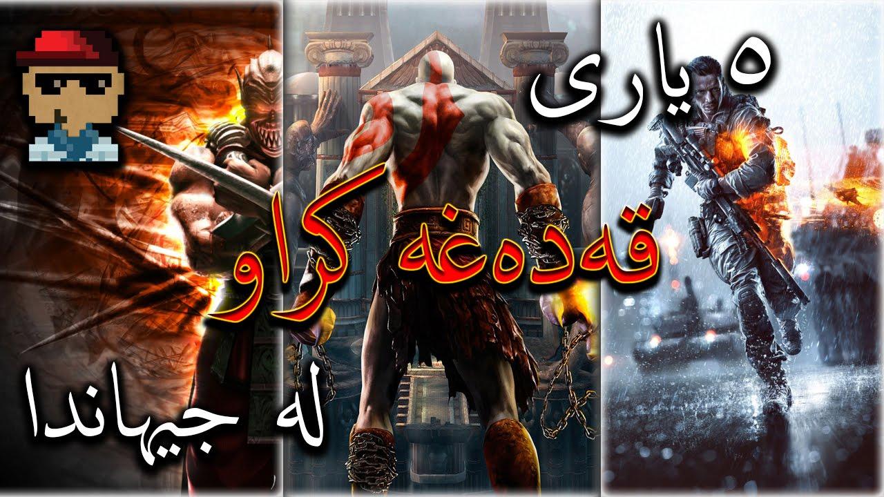 Top 5 Banned Games پێنج یاری قەدەغەکراو لەجیهاندا