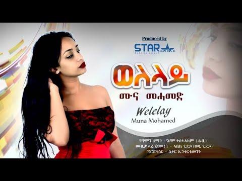 New Eritrean Music 2019 - Muna Mohammed (ሙና መሓመድ) // Welelay I ወለላይ
