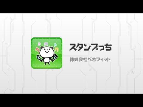 Video of スタンプっち 無料で使えるスタンプアプリ
