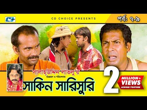 Shakin Sharishuri | Episode 07-09 | Bangla Comedy Natok | Mosharaf Karim | Chanchal | Aakhamo Hasan