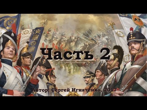 Война миров 1812.  Часть 2 (видео)