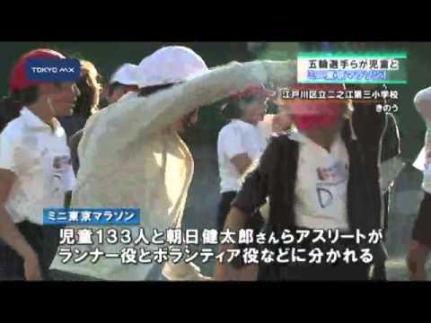 小学校でミニ東京マラソン!