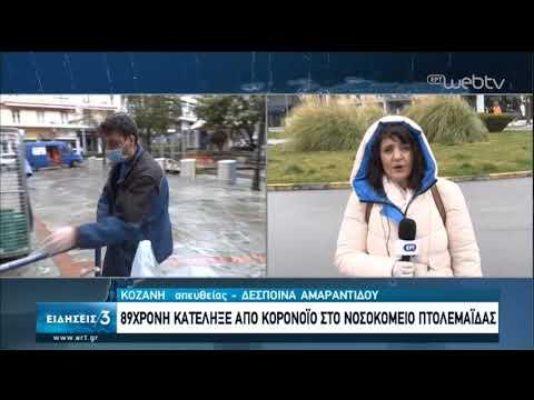 Κοζάνη : Επιπρόσθετα μέτρα ζητά ο Περιφερειάρχης Δυτ.Μακεδονίας | 04/04/2020 | ΕΡΤ