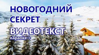 """Караоке Новый год песня """"Всё сбудется"""" (""""Новогодний секрет"""") - плюсовая версия"""
