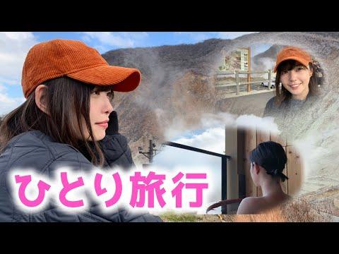 ひとりで箱根旅行に行ってみた【一人旅】