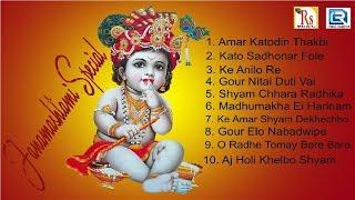 Video Latest Bengali Sri Krishna Bhajan | শ্রী কৃষ্ণা ভজন | Janamashtami Special | Rs Music | Video MP3, 3GP, MP4, WEBM, AVI, FLV Oktober 2018