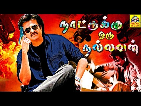 """Nattukku Oru Nallavan"" 