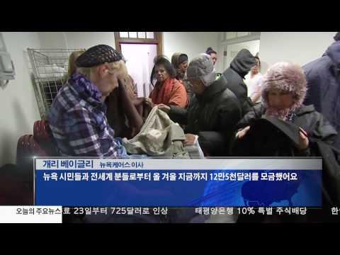뉴욕 노숙자 인구 사상 최대  12.14.16 KBS America News