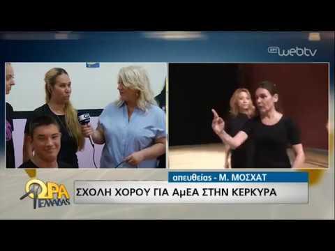 Σχολή χορού για ΑμεΑ στην Κέρκυρα | 18/07/2019 | ΕΡΤ
