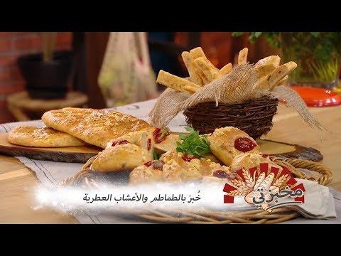 خبز بالطماطم و الأعشاب العطرية / مخبزتي / فاطمة الزهراء بوعدو حفصي / Samira TV