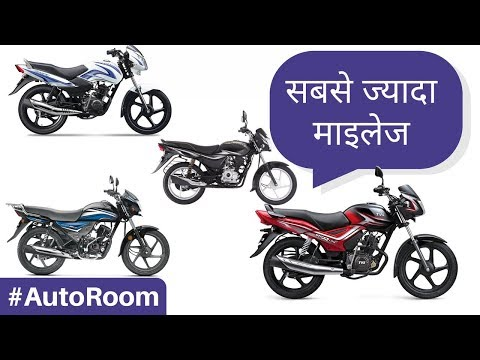 Download Top 5 Mileage Motorcycles of 2018 | #AutoRoom HD Mp4 3GP Video and MP3