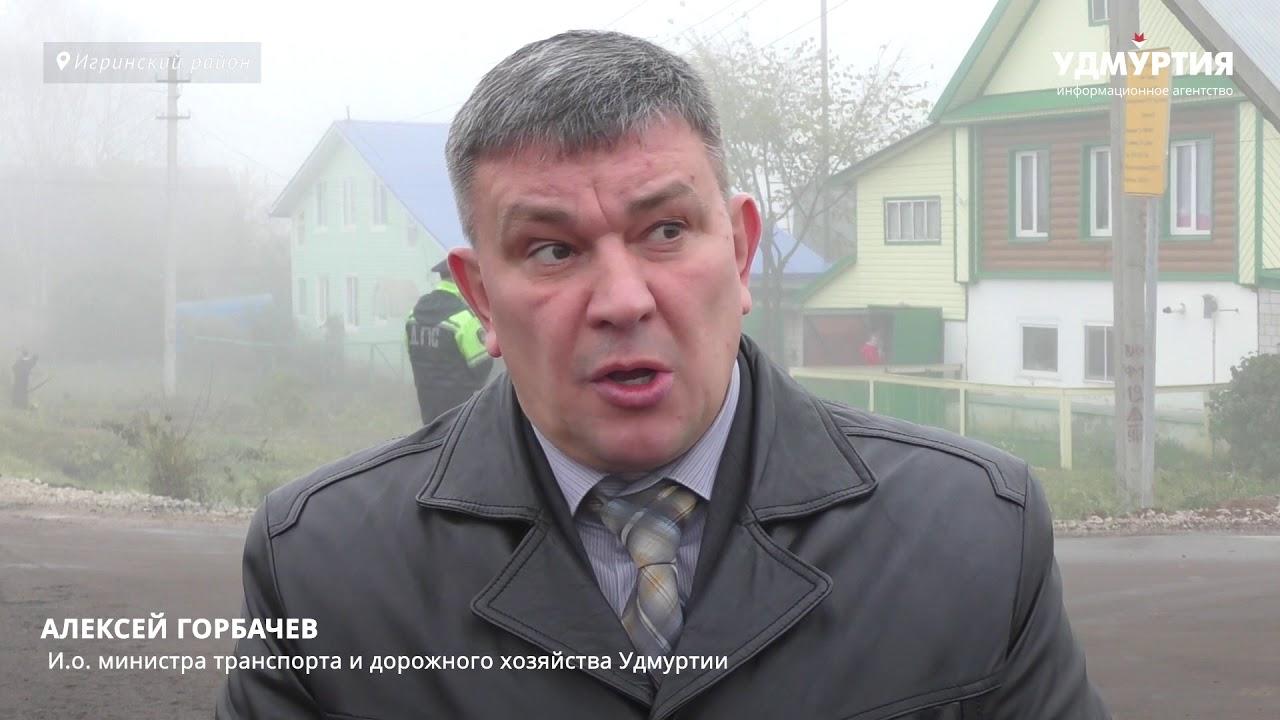 Открытие дороги Унтем - Годекшур