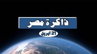ذاكرة مصر| أبرز أحداث 21 أبريل