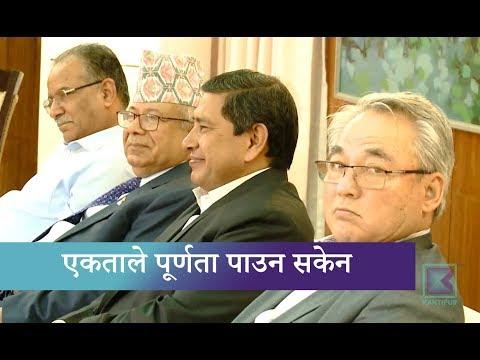 (Kantipur Samachar | नेकपामा सहमति जुटेन - Duration: 69 seconds.)