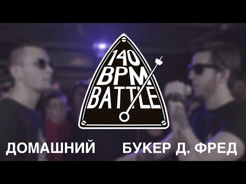 140 ВРМ ВАТТLЕ: ДОМАШНИЙ Х БУКЕР Д. ФРЕД - DomaVideo.Ru