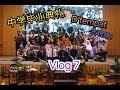 【Vlog 7】中学毕业典礼在D'tempat Sendayan 然后去d'tempat玩 玩得很开心!!! 毕业快乐!!!