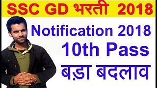 SSC GD Bharti 2018 बड़ा बदलाव Check Online Notification 2018