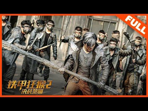 【动作科幻】《铁甲狂猴之决战黎明 Iron Monkey2》——拳拳到肉的动作电影|Full Movie|岳松/陈之辉