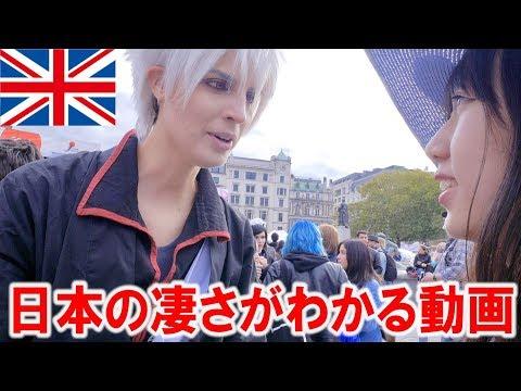 Video イギリスで「JAPAN祭り」に行ったら凄かった…! download in MP3, 3GP, MP4, WEBM, AVI, FLV January 2017