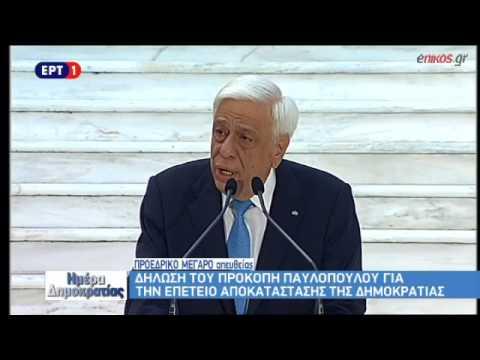 Video - Ηχηρή παρέμβαση του προέδρου ΣτΕ
