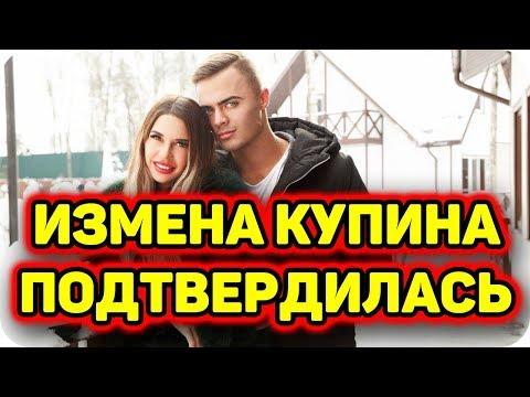 ДОМ 2 НОВОСТИ раньше эфира! (21.03.2018) 21 марта 2018.