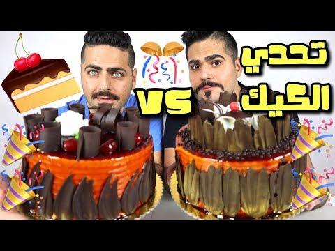 تحدي كيكة العيد ميلاد حجم كبير والعقاب فلفل حار Cake Happy Birthday Challenge