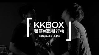 KKBOX《華語新歌排行榜 》 %e4%b8%ad%e5%9c%8b%e9%9f%b3%e6%a8%82%e8%a6%96%e9%a0%bb