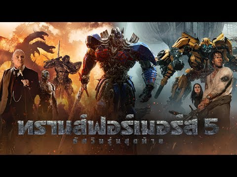 Transformers: The Last Knight | New International Trailer | Thai Sub