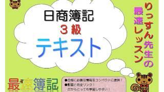 簿記3級 仕訳問題集 Lite版 【最速簿記】 YouTubeビデオ