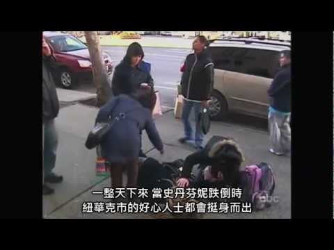 當你看見流浪漢在街上昏倒時,你會怎麼做? (What would you do?)