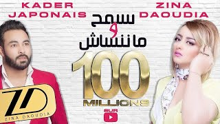 Download Lagu Zina Daoudia & Kader Japoni - Nesmeh Wma Nensach (EXCLUSIVE) | زينة الداودية و قادر - نسمح و مننساش Mp3