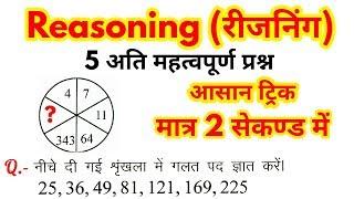 Reasoning Short tricks in hindi for - RPF, SSC-GD, VDO, UP POLICE, SSC, BANK & all exams