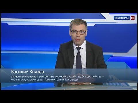 Василий Князев, заместитель председателя комитета дорожного хозяйства, благоустройства и охраны окружающей среды Администрации Волгограда