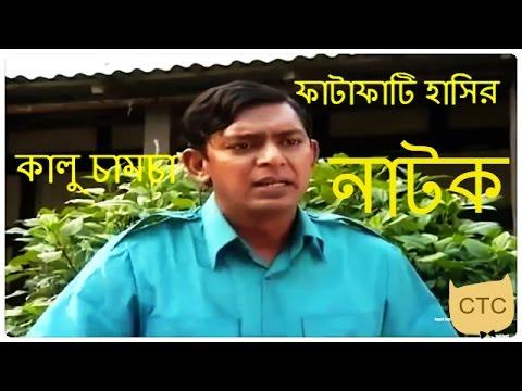 Bangla Natok 2016 - Kalu Camcha Ft. Chanchal Chowdhury - Movie7.Online